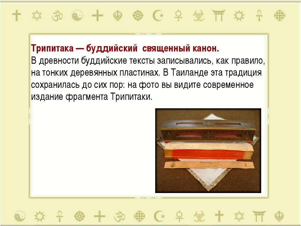 Трипитака— буддийский священный канон. Вдревности буддийские тексты записыв...