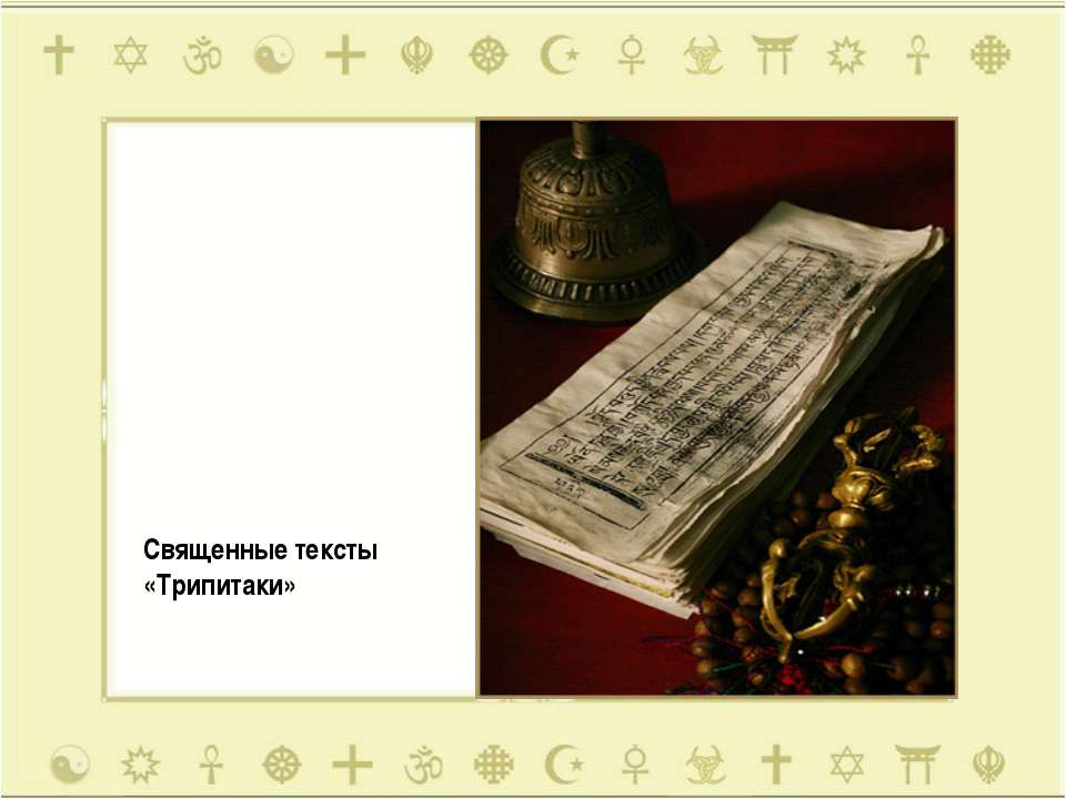 Священные тексты «Трипитаки»