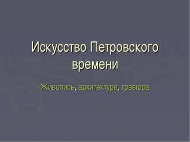 Искусство Петровского времени Живопись, архитектура, гравюра