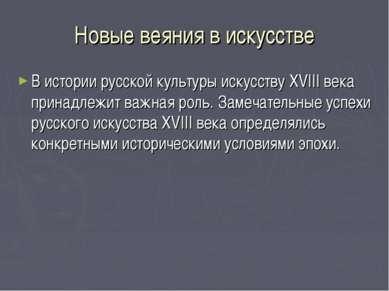 Новые веяния в искусстве В истории русской культуры искусству XVIII века прин...
