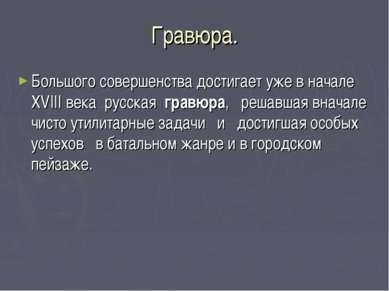 Гравюра. Большого совершенства достигает уже в начале XVIII века русская гр...