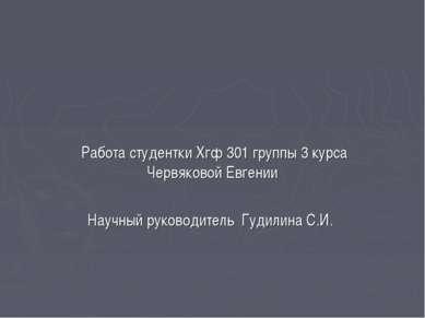 Работа студентки Хгф 301 группы 3 курса Червяковой Евгении Научный руководите...
