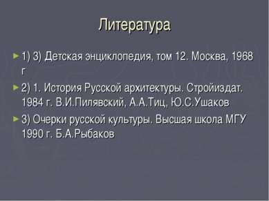 Литература 1) 3) Детская энциклопедия, том 12. Москва, 1968 г 2) 1. История Р...