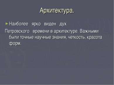 Архитектура. Наиболее ярко виден  дух Петровского времени в архитект...