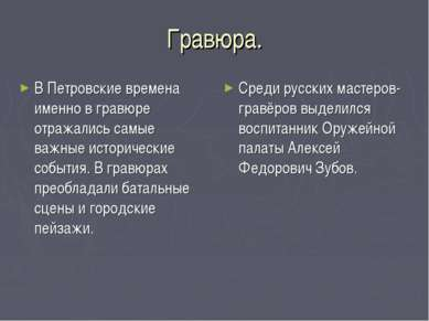 Гравюра. В Петровские времена именно в гравюре отражались самые важные истори...