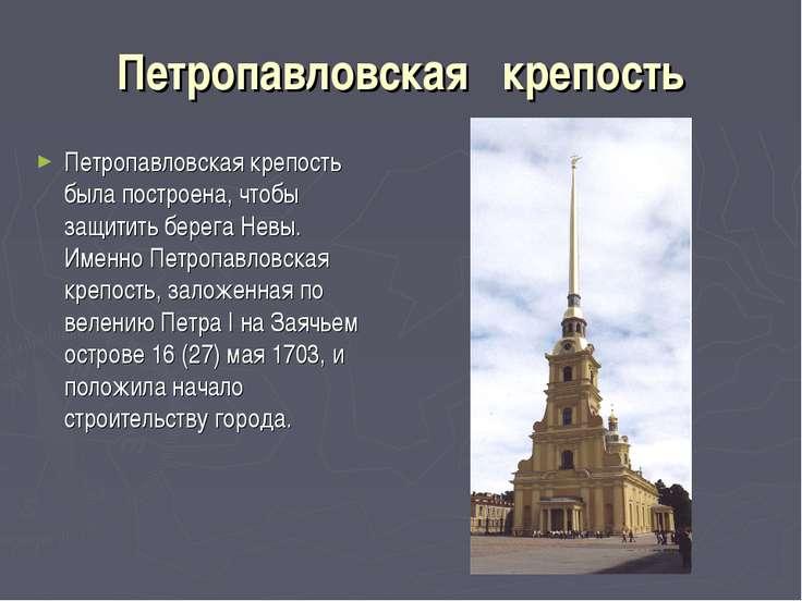 Петропавловская крепость Петропавловская крепость была построена, чтобы защ...