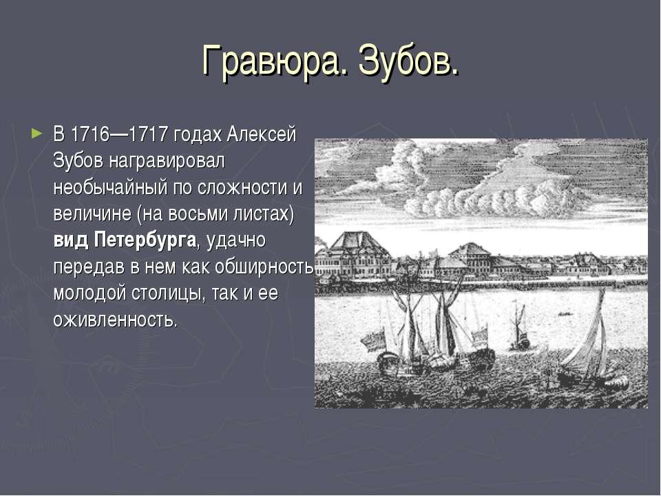Гравюра. Зубов. В 1716—1717 годах Алексей Зубов награвировал необычайный по с...