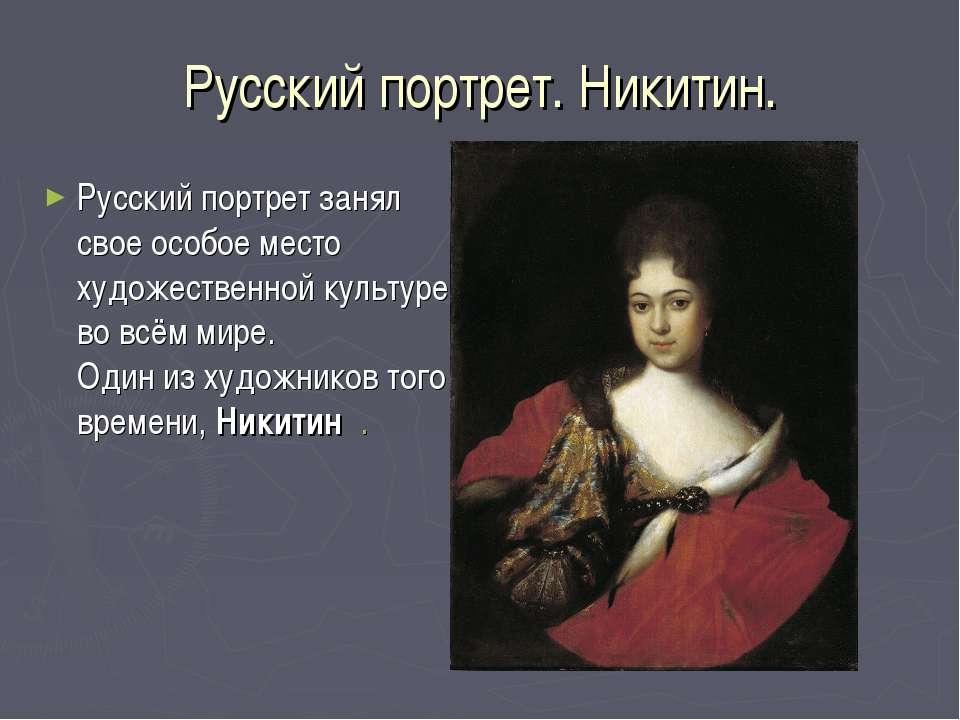 Русский портрет. Никитин. Русский портрет занял свое особое место художествен...