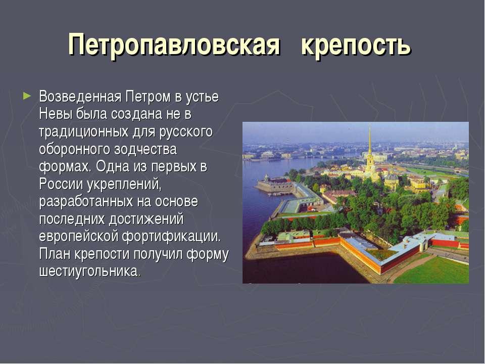 Петропавловская крепость Возведенная Петром в устье Невы была создана не в ...
