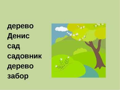 дерево Денис сад садовник дерево забор