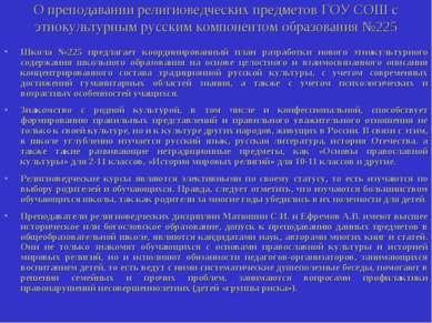 О преподавании религиоведческих предметов ГОУ СОШ с этнокультурным русским ко...