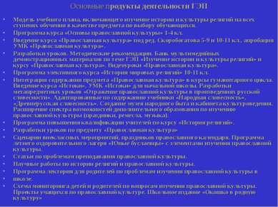 Основные продукты деятельности ГЭП Модель учебного плана, включающего изучени...