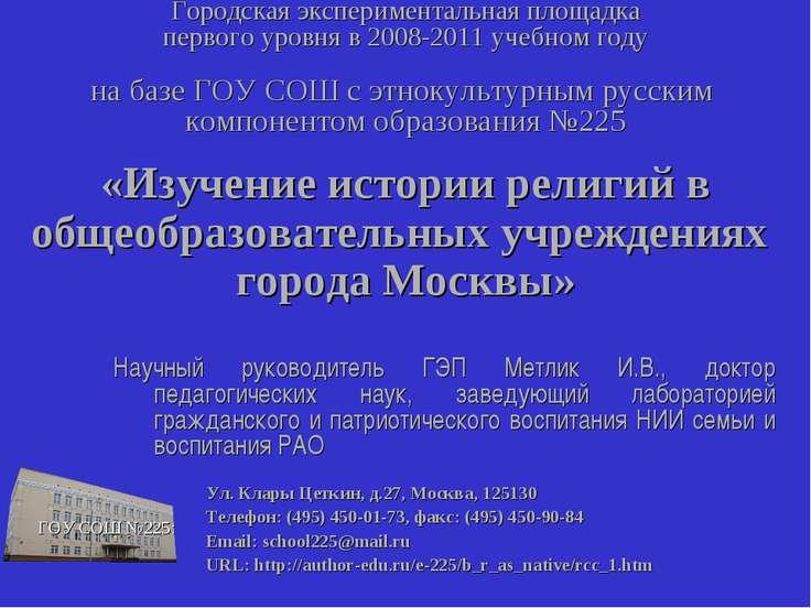 Ул. Клары Цеткин, д.27, Москва, 125130 Телефон: (495) 450-01-73, факс: (495) ...