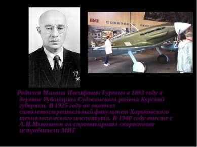 Родился Михаил Иосифович Гуревич в 1893 году в деревне Рубанщина Суджанского ...
