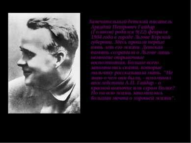 Замечательный детский писатель Аркадий Петрович Гайдар (Голиков) родился 9(22...