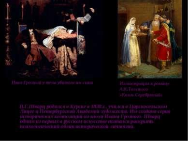 В.Г.Шварц родился в Курске в 1838 г., учился в Царскосельском Лицее и Петербу...