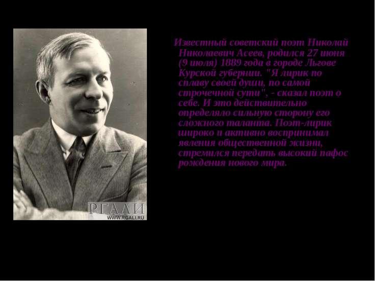 Известный советский поэт Николай Николаевич Асеев, родился 27 июня (9 июля) 1...