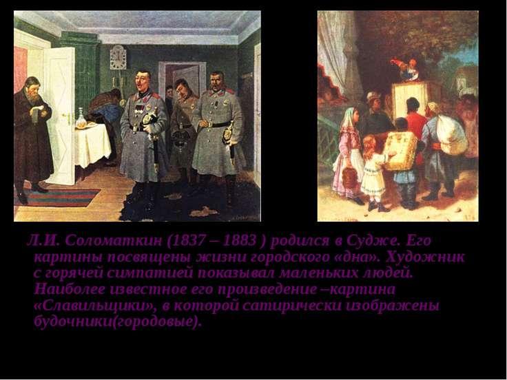 Л.И. Соломаткин (1837 – 1883 ) родился в Судже. Его картины посвящены жизни г...