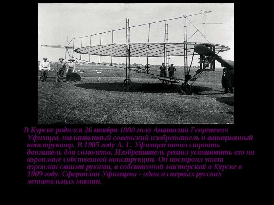В Курске родился 26 ноября 1880 гола Анатолий Георгиевич Уфимцев, талантливый...