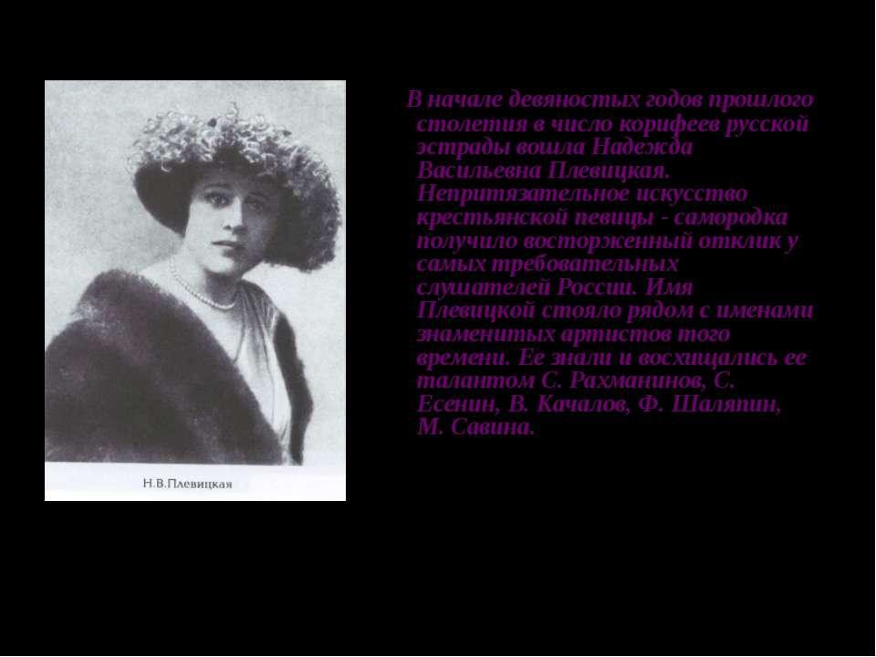 В начале девяностых годов прошлого столетия в число корифеев русской эстрады ...