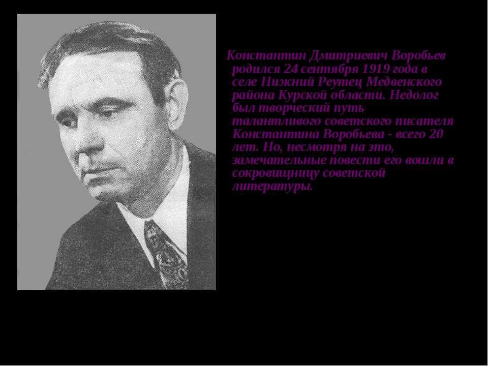 Константин Дмитриевич Воробьев родился 24 сентября 1919 года в селе Нижний Ре...
