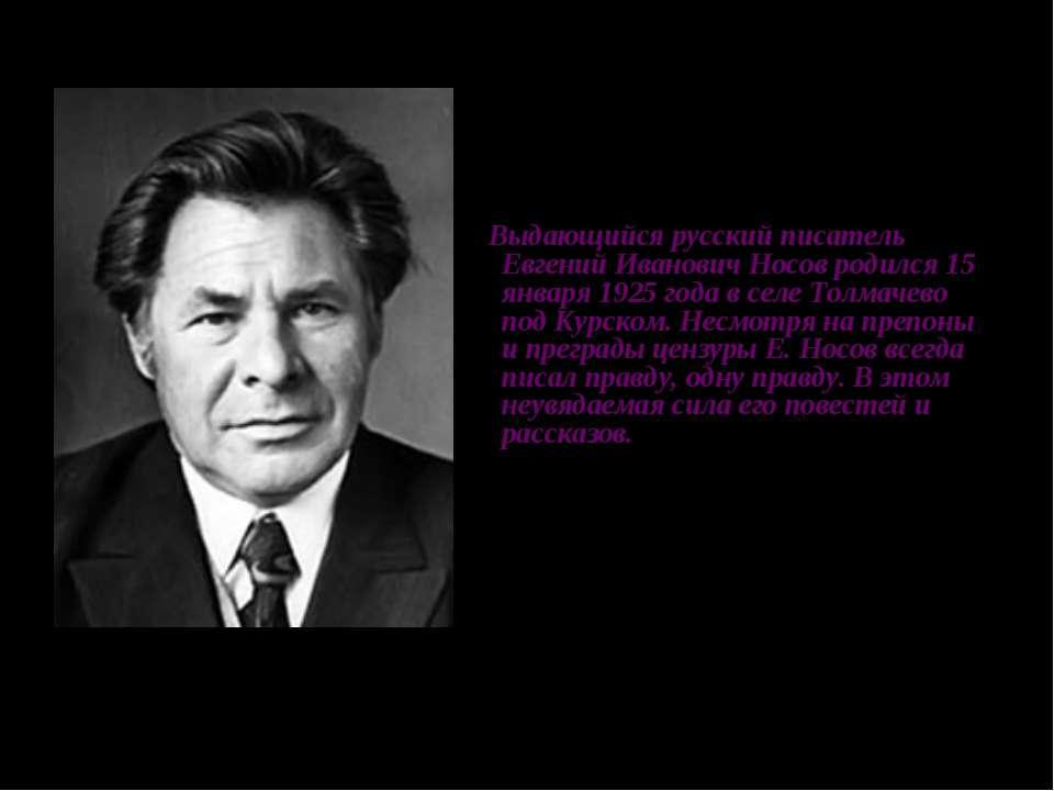 Выдающийся русский писатель Евгений Иванович Носов родился 15 января 1925 год...