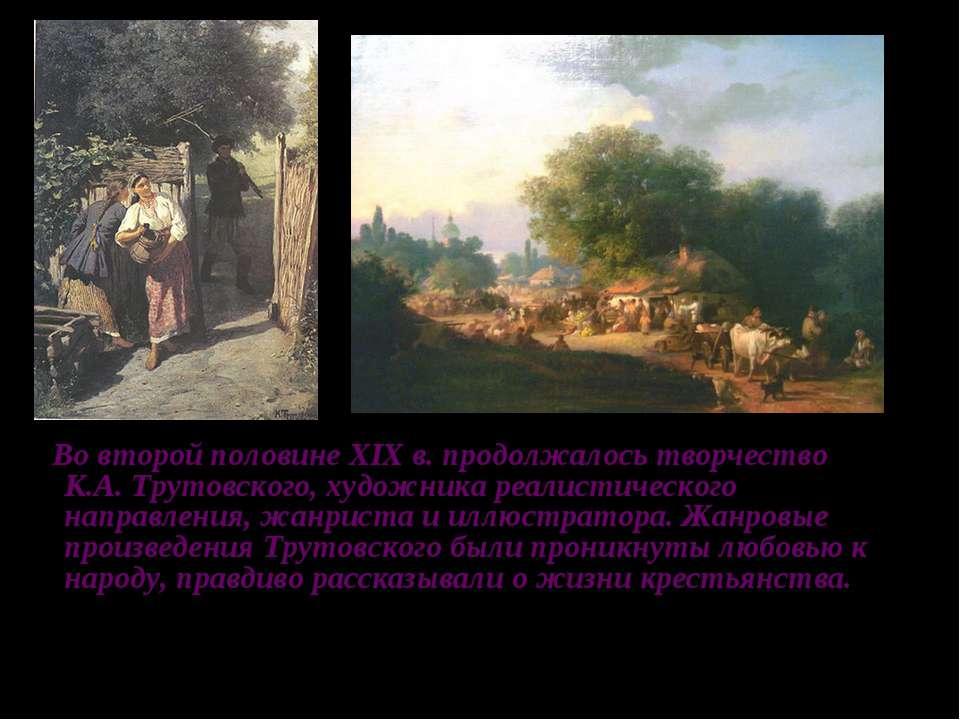 Во второй половине XIX в. продолжалось творчество К.А. Трутовского, художника...