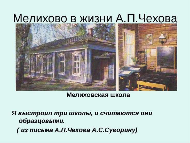 Мелихово в жизни А.П.Чехова Мелиховская школа Я выстроил три школы, и считают...