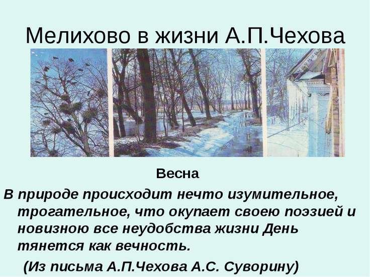 Мелихово в жизни А.П.Чехова Весна В природе происходит нечто изумительное, тр...