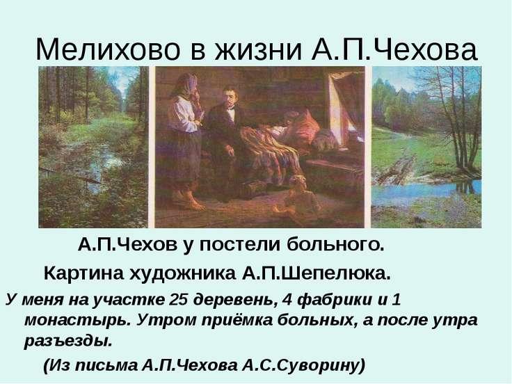 Мелихово в жизни А.П.Чехова А.П.Чехов у постели больного. Картина художника А...
