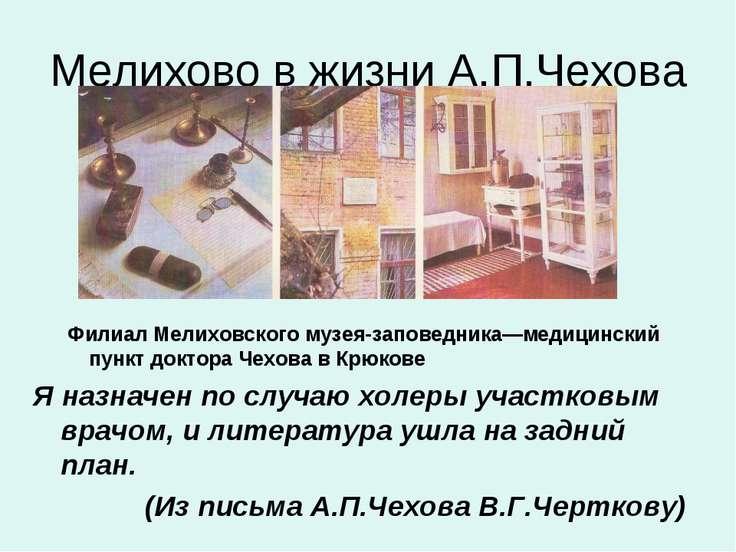 Мелихово в жизни А.П.Чехова Филиал Мелиховского музея-заповедника—медицинский...