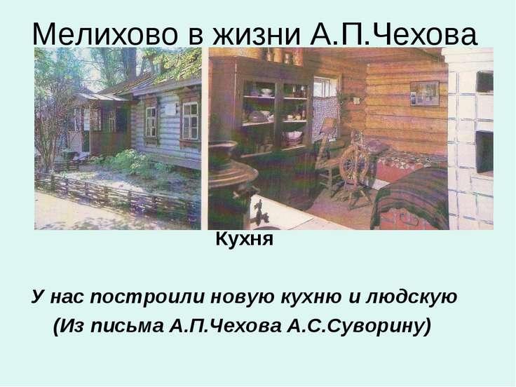 Мелихово в жизни А.П.Чехова Кухня У нас построили новую кухню и людскую (Из п...