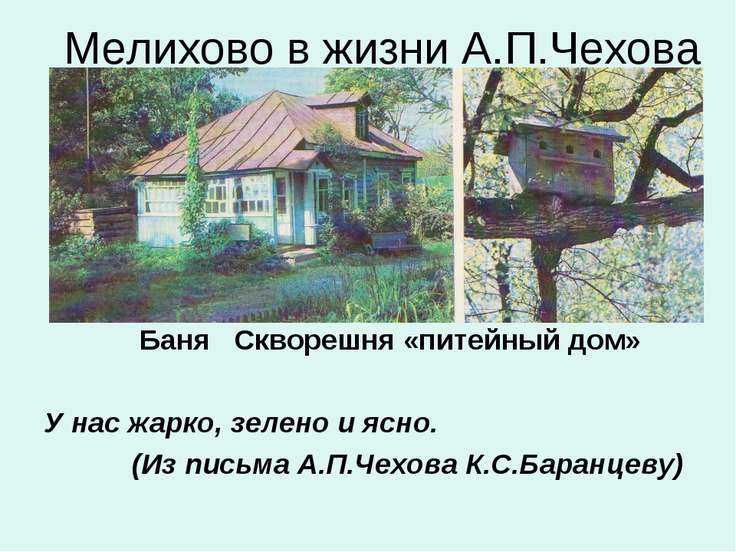 Мелихово в жизни А.П.Чехова Баня Скворешня «питейный дом» У нас жарко, зелено...