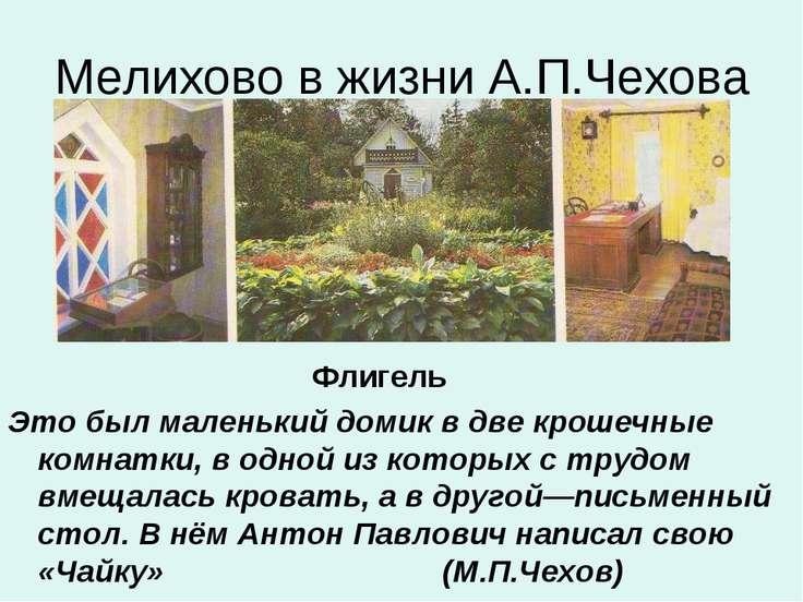 Мелихово в жизни А.П.Чехова Флигель Это был маленький домик в две крошечные к...