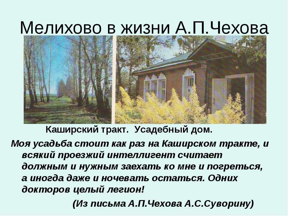 Мелихово в жизни А.П.Чехова Каширский тракт. Усадебный дом. Моя усадьба стоит...