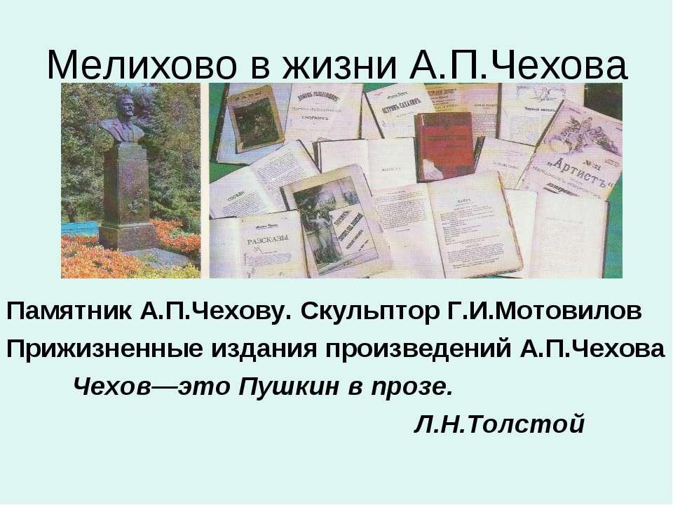 Мелихово в жизни А.П.Чехова Памятник А.П.Чехову. Скульптор Г.И.Мотовилов Приж...