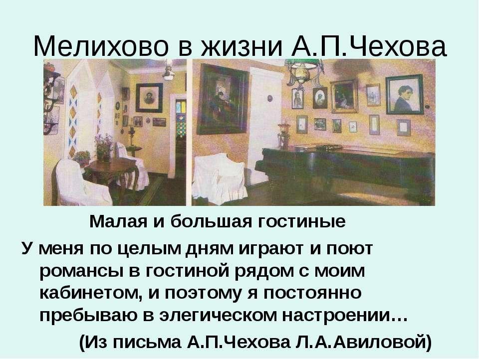 Мелихово в жизни А.П.Чехова Малая и большая гостиные У меня по целым дням игр...