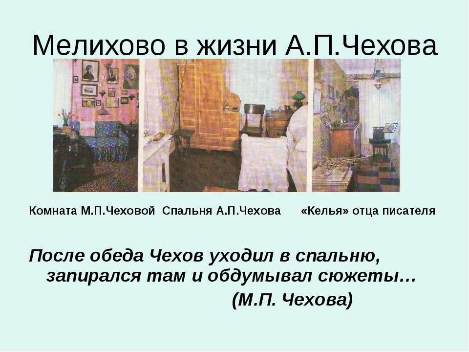 Мелихово в жизни А.П.Чехова Комната М.П.Чеховой Спальня А.П.Чехова «Келья» от...