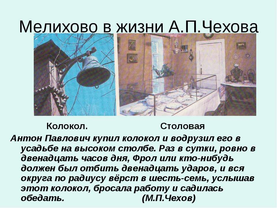 Мелихово в жизни А.П.Чехова Колокол. Столовая Антон Павлович купил колокол и ...