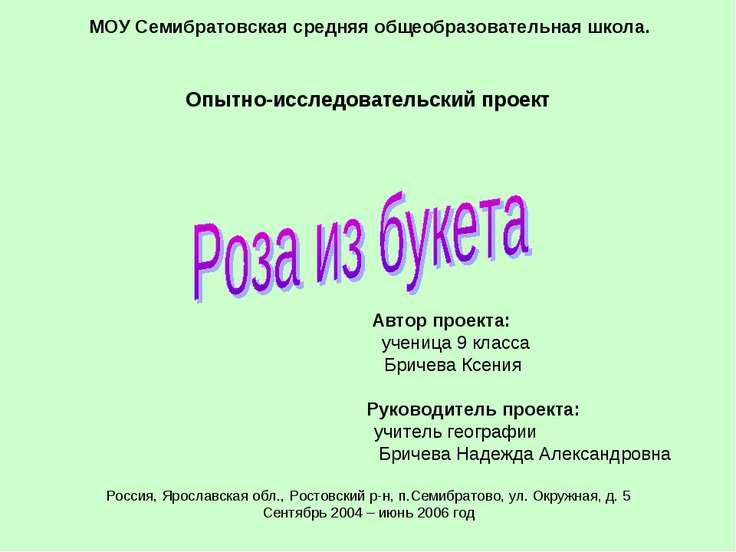 МОУ Семибратовская средняя общеобразовательная школа. Опытно-исследовательски...