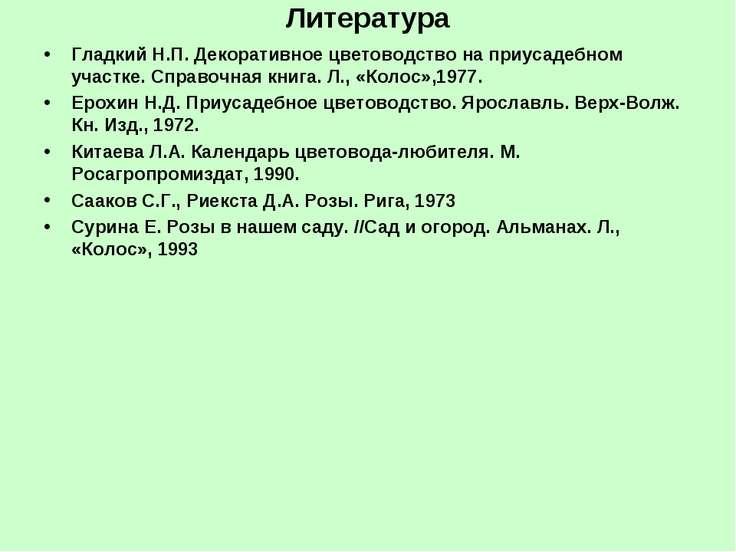 Литература Гладкий Н.П. Декоративное цветоводство на приусадебном участке. Сп...