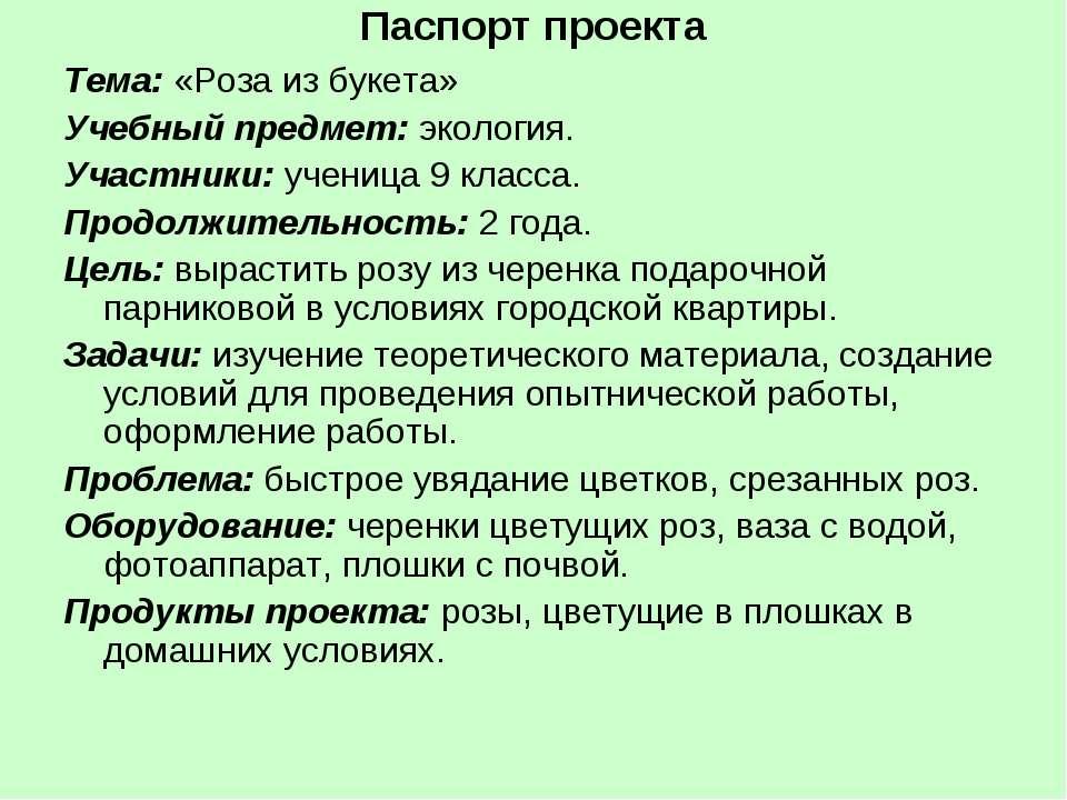 Паспорт проекта Тема: «Роза из букета» Учебный предмет: экология. Участники: ...