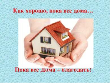 Как хорошо, пока все дома… Пока все Дома – благодать!