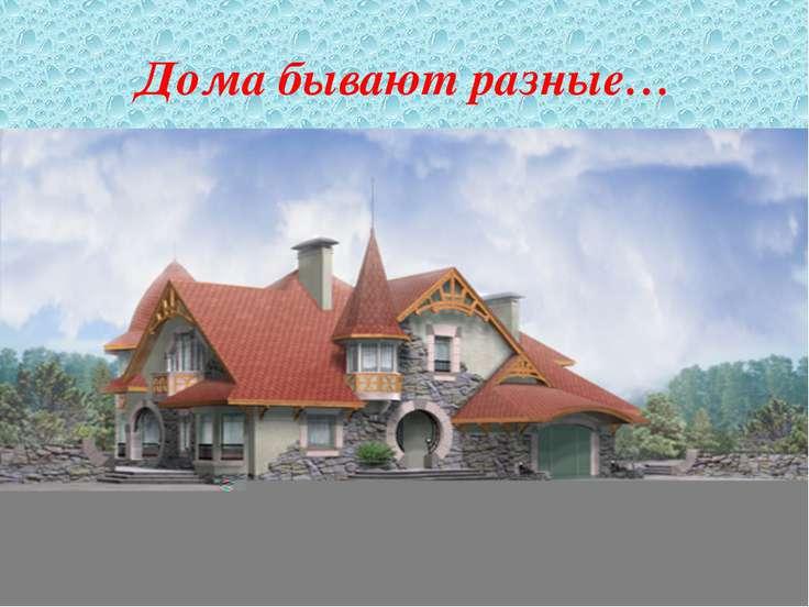 Дома бывают разные…