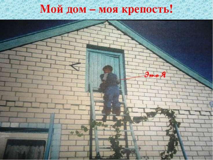 Мой дом – моя крепость!