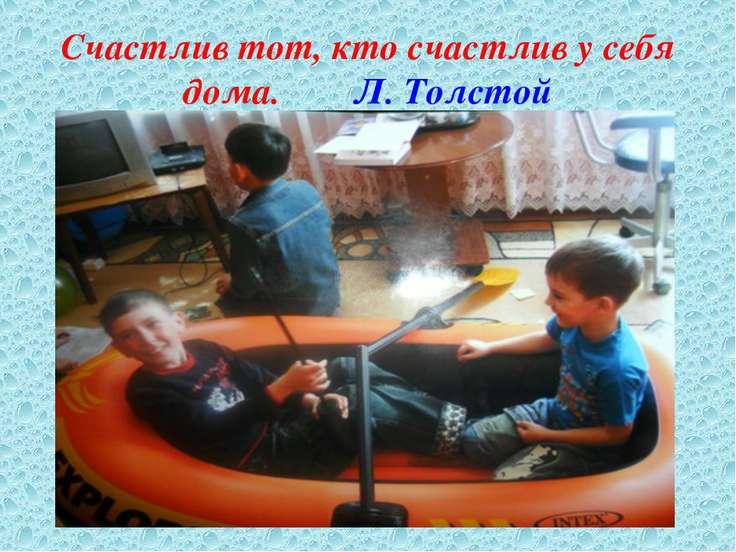 Счастлив тот, кто счастлив у себя дома. Л.Толстой
