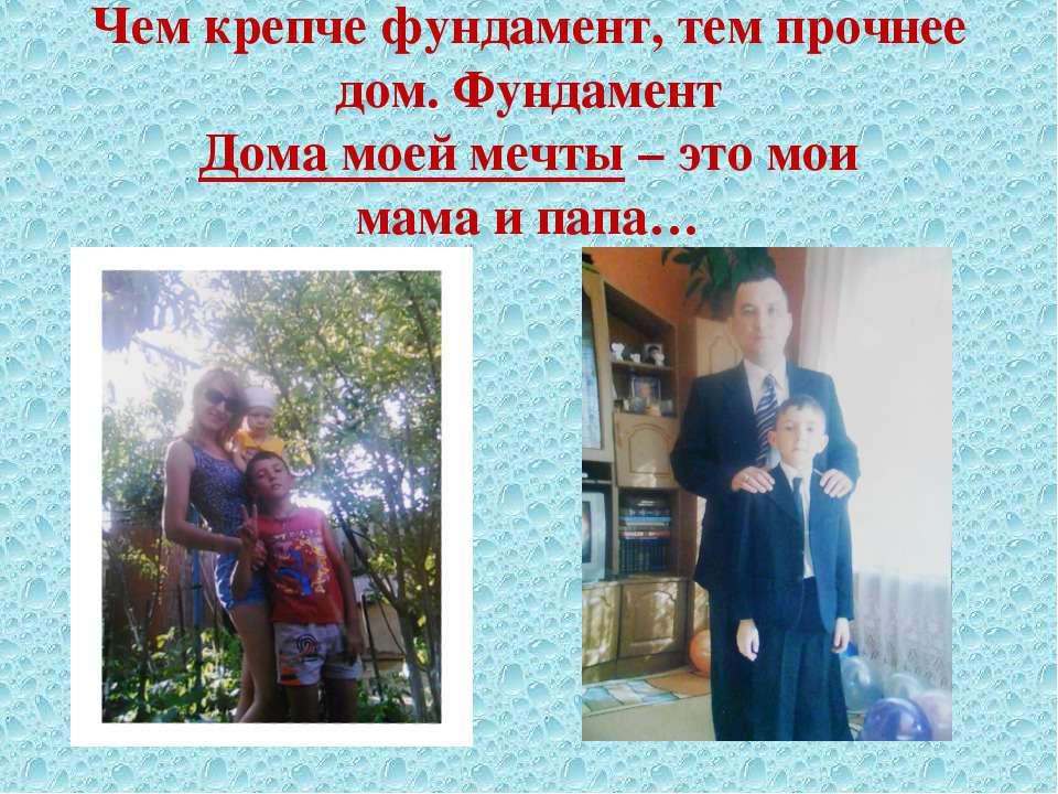 Чем крепче фундамент, тем прочнее дом. Фундамент Дома моей мечты – это мои ма...