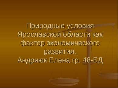 Природные условия Ярославской области как фактор экономического развития. Анд...