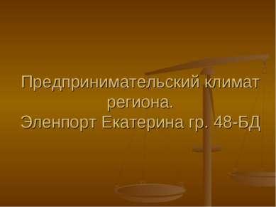 Предпринимательский климат региона. Эленпорт Екатерина гр. 48-БД