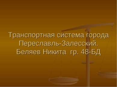 Транспортная система города Переславль-Залесский. Беляев Никита гр. 48-БД